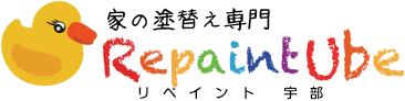 山口県 宇部市で住宅塗装なら阿比留塗装工業